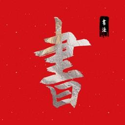 中华书法大全-硬笔书法碑帖临摹临帖技巧