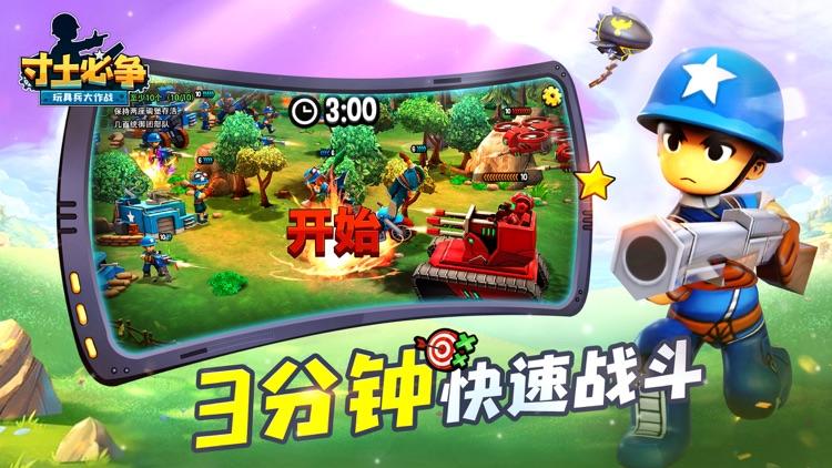 寸土必争-玩具兵休闲对战手游 screenshot-6