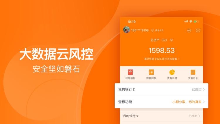 合众e贷出借-理财产品之短期投资理财平台 screenshot-3