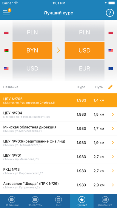 BGPB mobileСкриншоты 3