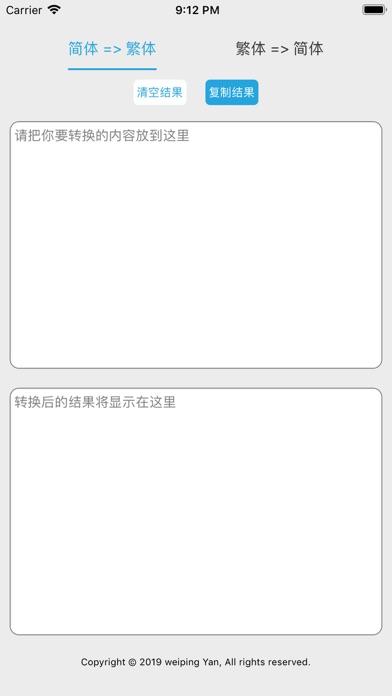 繁简通 screenshot 1