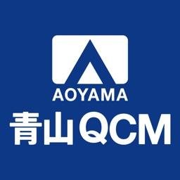 青山QCMアプリ