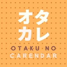 オタカレ 〜オタクのための今日は何の日カレンダー〜【広告付】