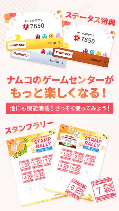 ナムコポイントアプリのスクリーンショット5