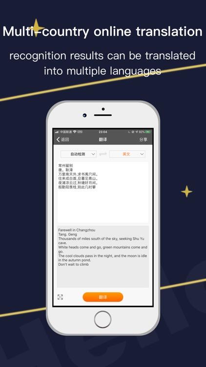 微扫Pro-传图识字截图整理软件 screenshot-3