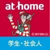 アットホーム-賃貸・ひとり暮らしのためのお部屋探し