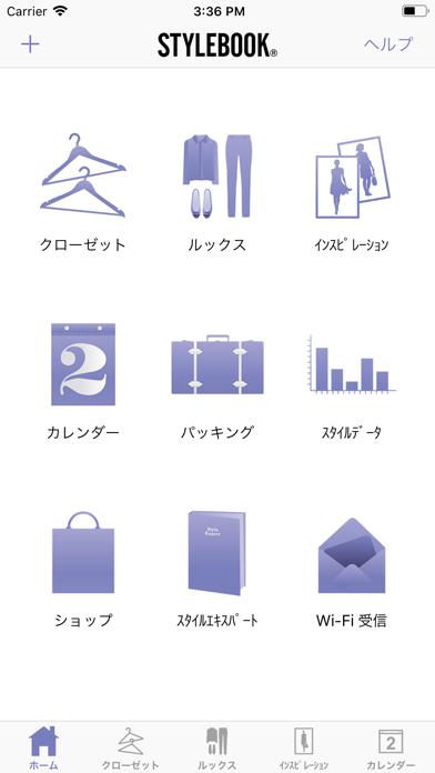 Stylebookのおすすめ画像1