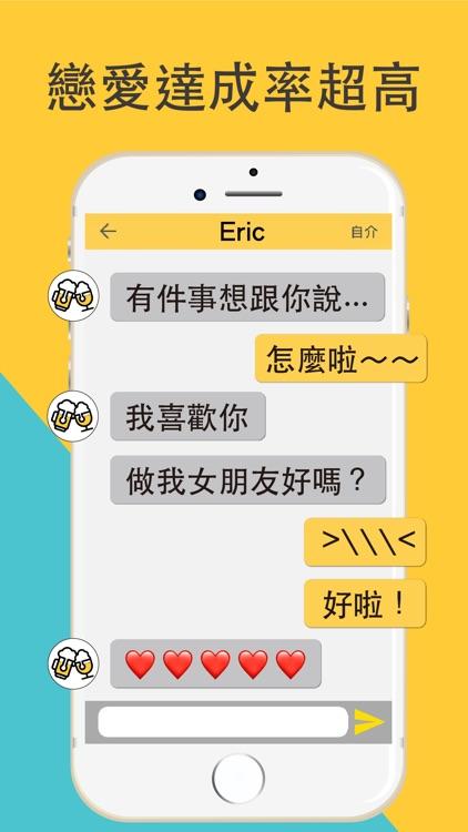交友Cheers:不露臉聊天交友App screenshot-3