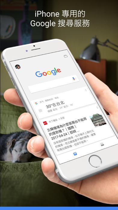 Screenshot for Google in Taiwan App Store