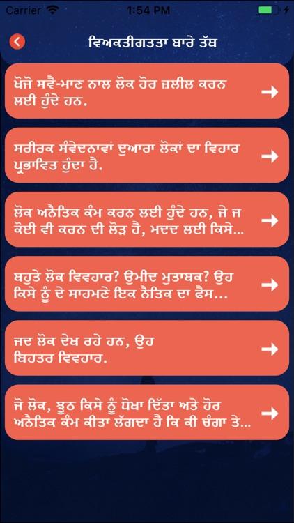Punjabi Facts & Punjabi Status screenshot-5
