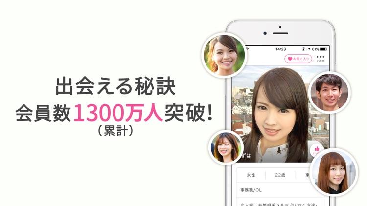出会いはPCMAX - 恋活・マッチング・デーティングアプリ screenshot-5