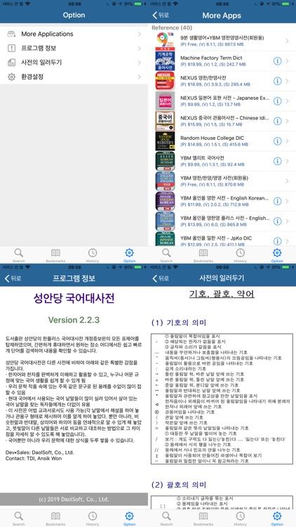 국어대사전 - Korean Dictionary screenshot-4