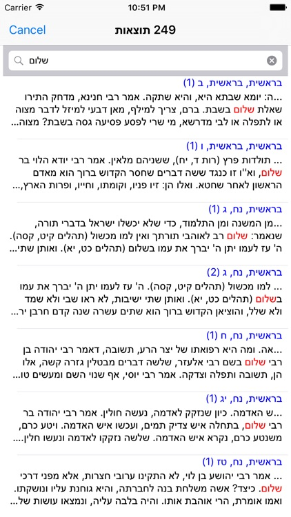 Esh Tanhuma אש תנחומא screenshot-3