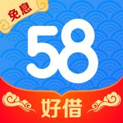 58好借-信用贷款低息借钱