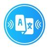 音声翻訳 & 音声通訳 - iPadアプリ