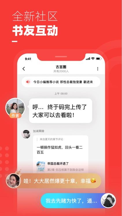 微鲤小说-热门小说随心阅读 screenshot-3