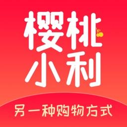 樱桃小利-双11优惠券秒杀享不停!