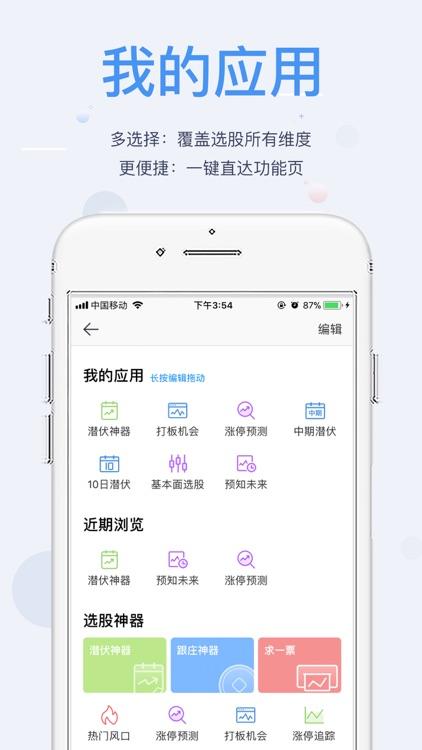 飞笛智投-股票入门、炒股分析软件 screenshot-3