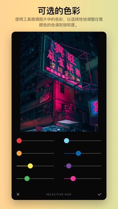 Screenshot for Afterlight 2 in China App Store