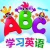 ABC宝宝玩英语游戏!2-6岁小幼儿学习字母说话儿童识字