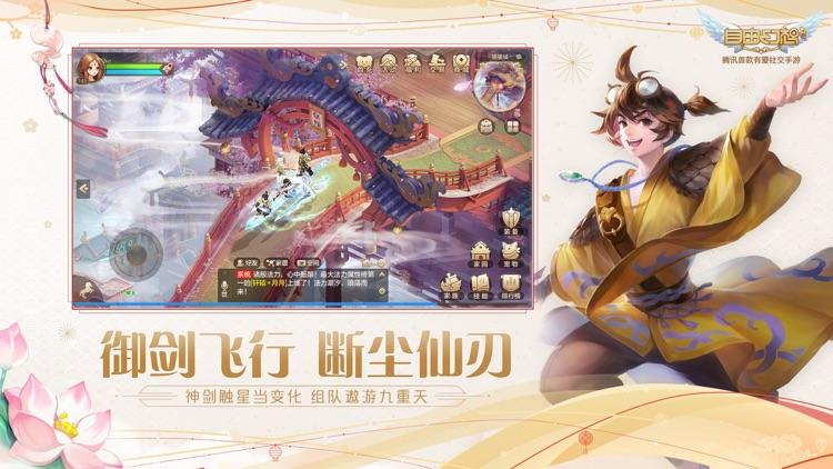 自由幻想 screenshot-4