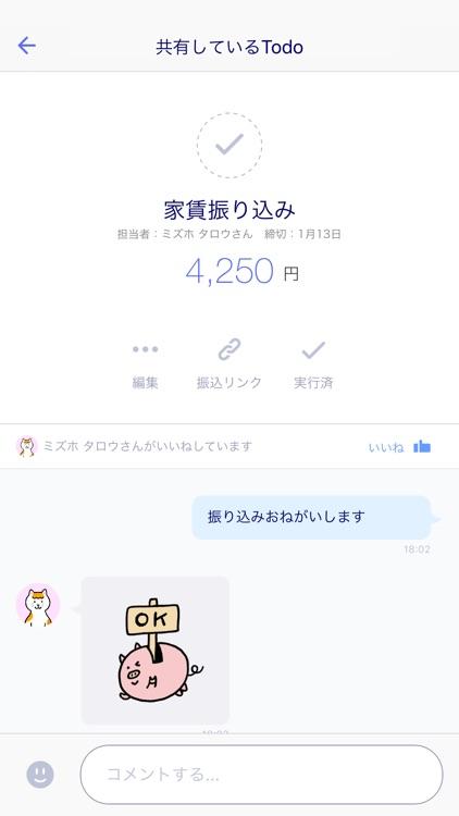 みずほ銀行 ペア口座アプリ~Pair~ screenshot-4