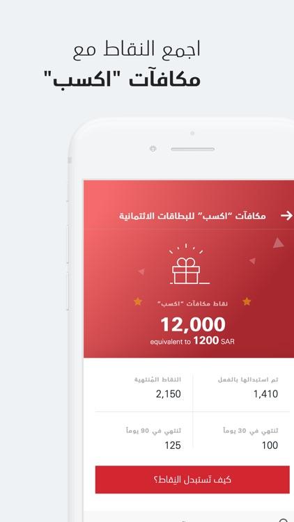 SABBMobile screenshot-3