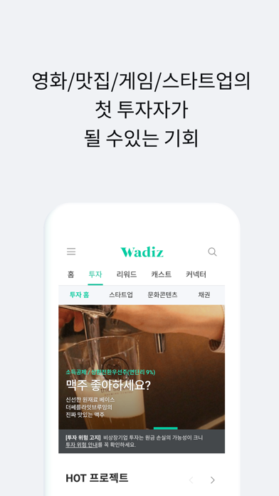 다운로드 와디즈 Android 용