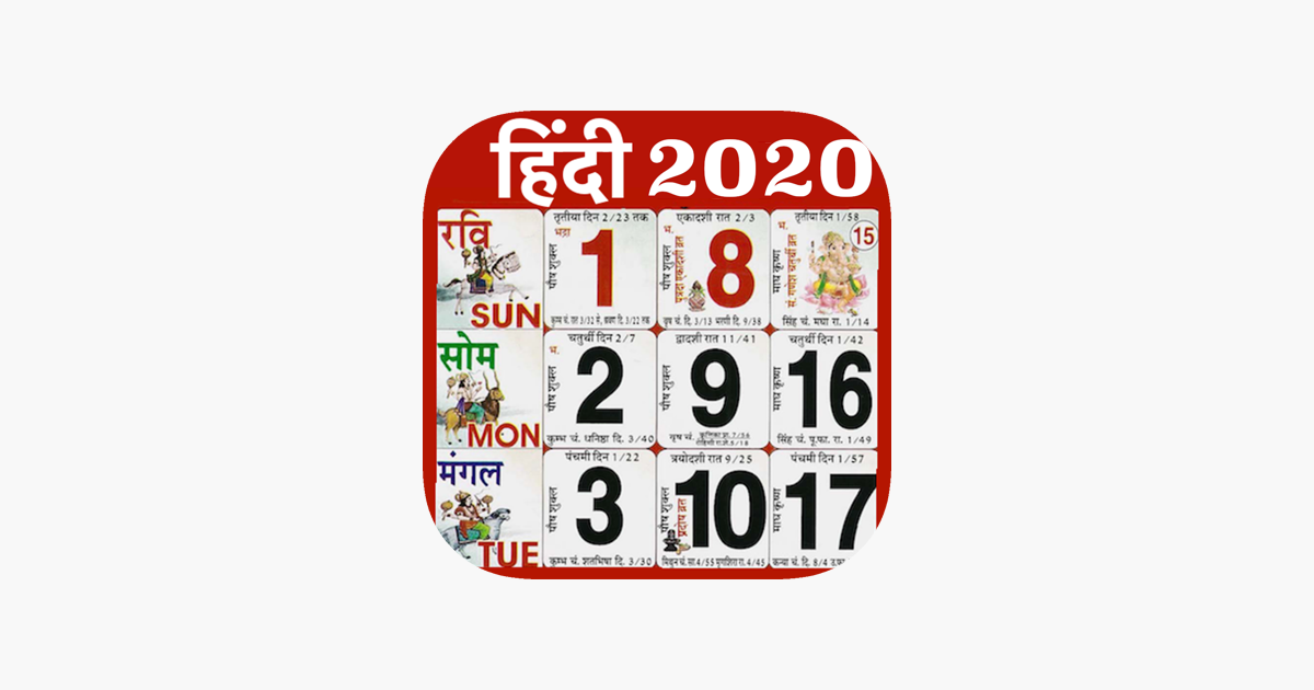 what is the date of desi month today