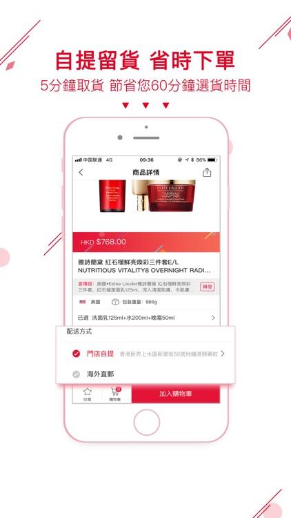 港颜美妆 screenshot-1