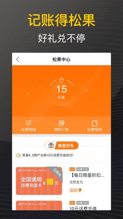 松鼠记账Plus-专业版记账软件,记账管家 screenshot-4