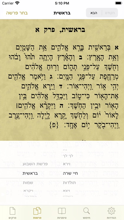 """Tanach - תנ""""ך screenshot-4"""