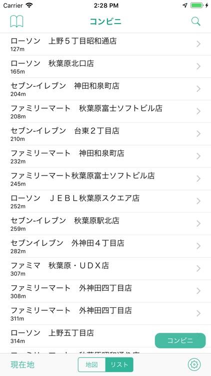 周辺検索ナビ(コンビニ・カフェなどの検索アプリ) screenshot-3