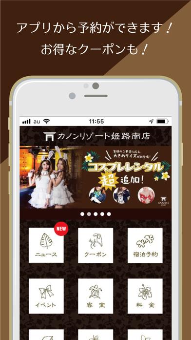 ホテルカノンリゾート姫路南店のおすすめ画像2