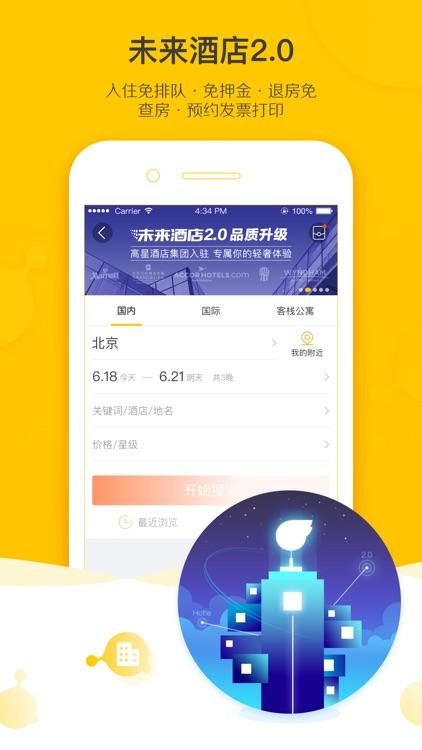 飞猪旅行 screenshot-2