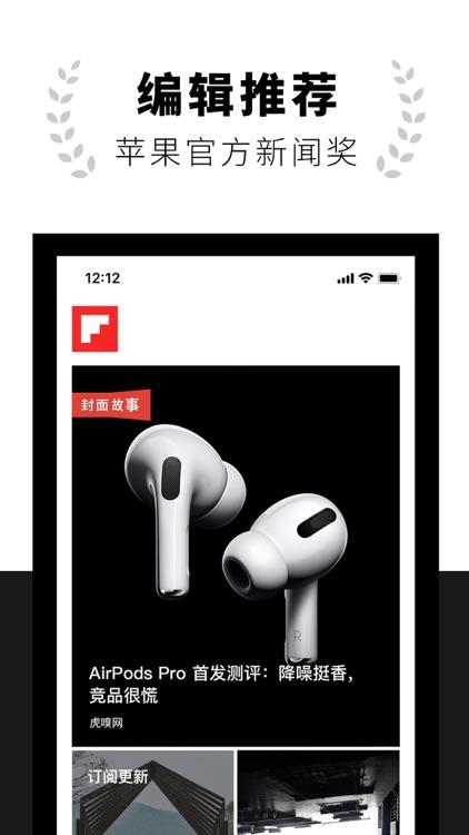 Flipboard红板报:精选全球新闻杂志社区 screenshot-0