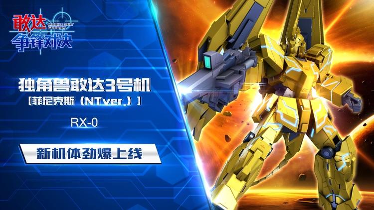敢达 争锋对决 screenshot-7