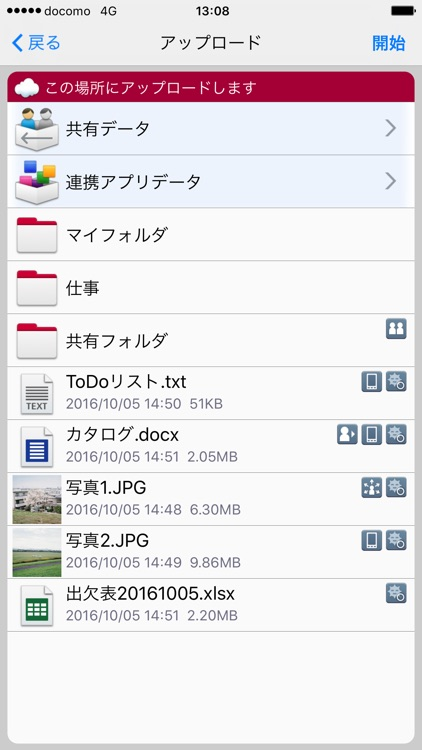 データ保管BOX screenshot-4