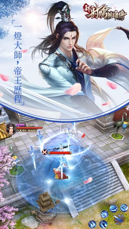 新射鵰英雄傳-鬼峪迷蹤 screenshot-3