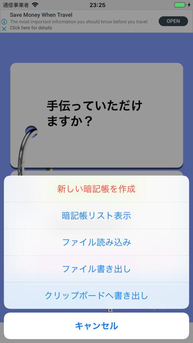 メモメモ暗記帳Lite ScreenShot1