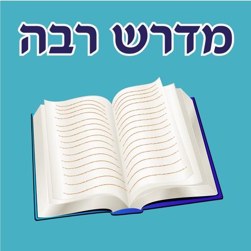 Esh Midrash Raba אש מדרש רבה