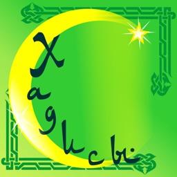 Хадисы