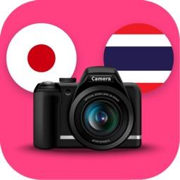 Vision - Japanese Thai -