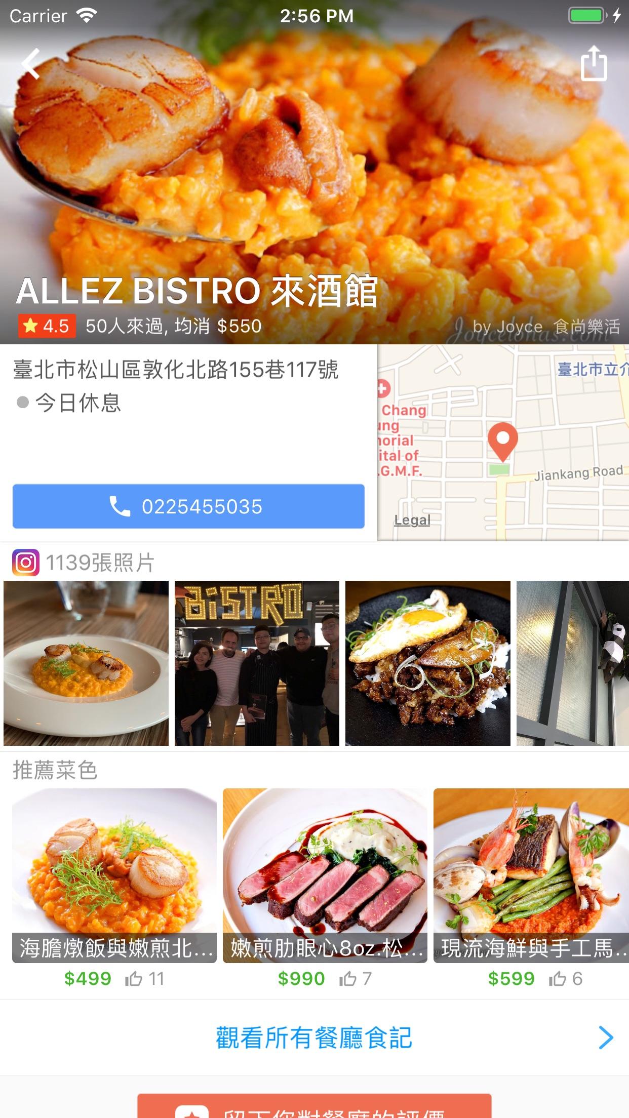 愛食記 - 台灣精選餐廳 x 美食優惠 Screenshot
