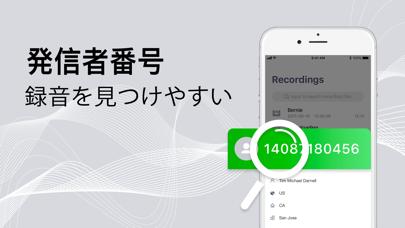 通話録音-Record Phone Calls ScreenShot4