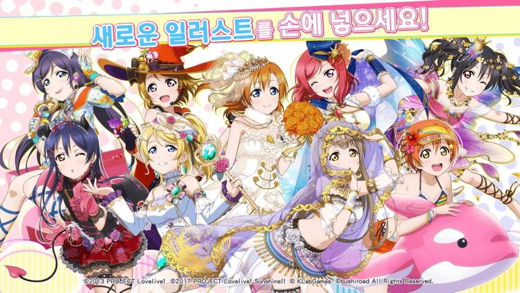 러브 라이브! School idol festival screenshot-4