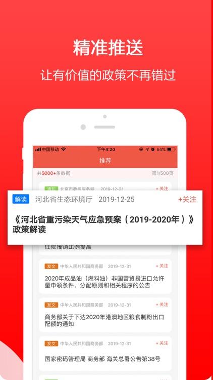 政策快报-国家政策公共服务平台 screenshot-4