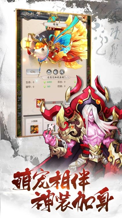 热血神剑 - 江湖重聚 圆梦武侠 screenshot-5
