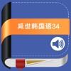延世韩国语教程第3、4册 -有声入门经典