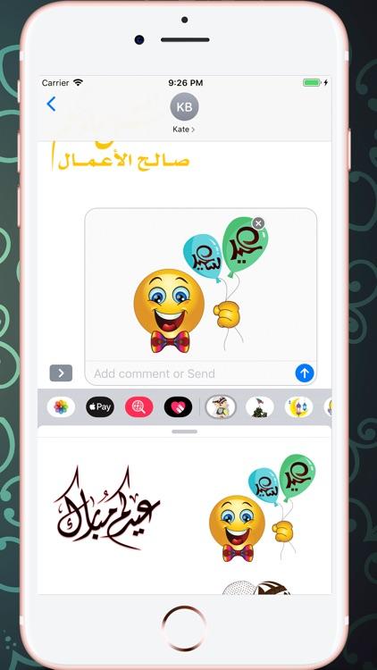 Eid Mubarak عيد الفطر Stickers screenshot-8
